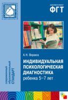 ПР Индивидуальная психологическая диагностика ребенка 5-7 лет