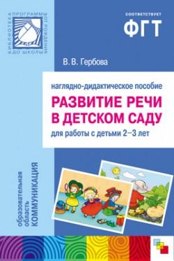 ПР Развитие речи в д/с. 2-3 года. Наглядное пособие Гербова В. В.