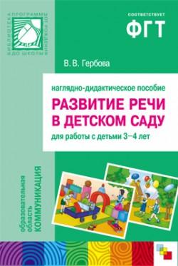 ПР Развитие речи в д/с. 3-4 года. Наглядное пособие Гербова В. В.
