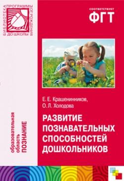 ПР Развитие познавательных способностей дошкольников Крашенинников Е. Е., Холодова О. Л.