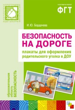 ПР Безопасность на дороге. Плакаты для оформления родительского уголка в ДОУ Бордачева И. Ю.