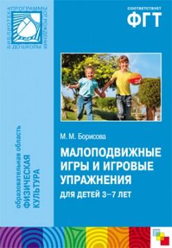 ПР Малоподвижные игры и игровые упражнения для детей 3-7 лет Борисова М. М.