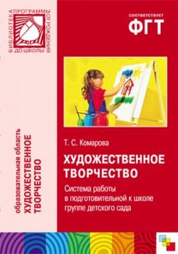 ПР Художественное творчество. Система работы в подготовительной к школе группе детского сада Комарова Т. С.