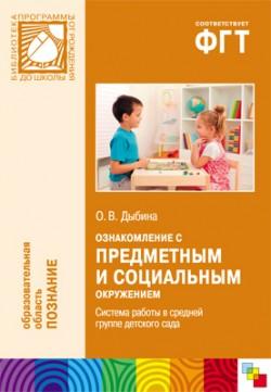ПР Ознакомление с предметным и социальным окружением. Система работы в средней группе детского сада Дыбина О. В.