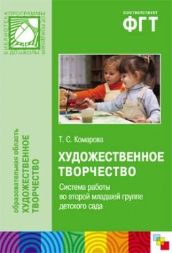 ПР Художественное творчество. Система работы во второй младшей группе детского сада Комарова Т. С.