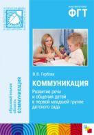 ПР Коммуникация. Развитие речи и общения детей в перой младшей группе детского сада