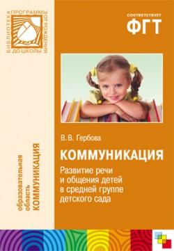 ПР Коммуникация. Развитие речи и общения детей в средней группе детского сада Гербова В. В.