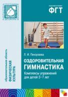 ПР Оздоровительная гимнастика. Комплексы упражнений для детей 3-7 лет