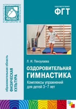 ПР Оздоровительная гимнастика. Комплексы упражнений для детей 3-7 лет Пензулаева Л. И.