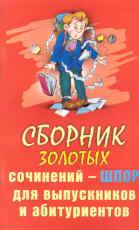 Рублев - Сборник золотых соч.-шпор для вып. и абитуриен. обложка книги