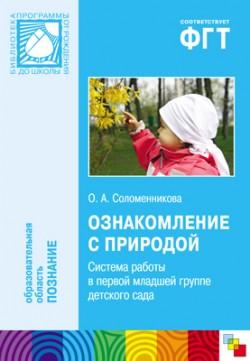 ПР Ознакомление с природой. Система работы в первой младшей группе детского сада Соломенникова О. А.