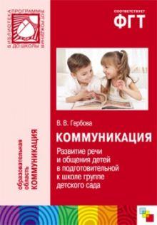 ПР Коммуникация. Развитие речи и общения детей в подготовительной к школе группе детского сада