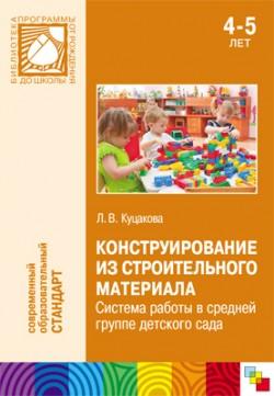 ПР Конструирование из строительного материала. Система работы в средней группе Куцакова Л. В.