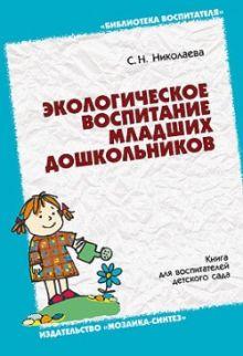 Экологическое воспитание младших дошкольников. Методическое пособие. /Николаева С.Н.