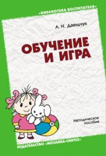 БВ Обучение и игра. Методическое пособие. /Давидчук А.Н.