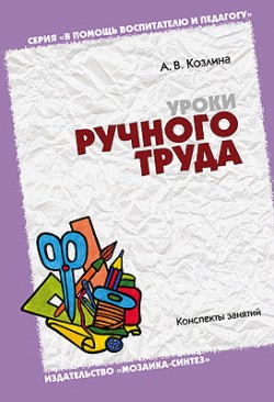 БВ Уроки ручного труда /Козлина А.В./ Козлина А. В.