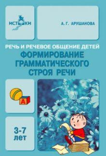 БВ Формирование грамматического строя речи. Речь и речевое общение детей/ Арушанова А.Г.