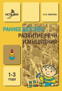 БВ Раннее детство: Развитие речи и мышления. Методическое пособие с конспектами занятий. / Павлова Л.Н.