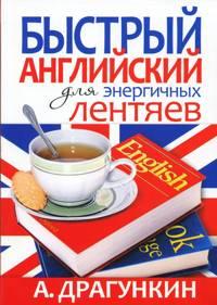 Быстрый английский для энергичных лентяев Драгункин А.