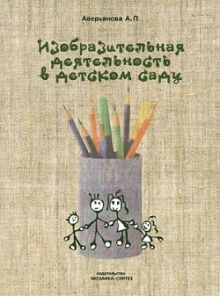 БВ Изобразительная деятельность в д/с. (Планы занятий) /Аверьянова А.П.