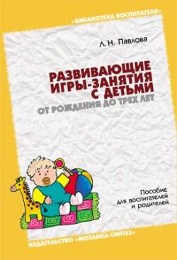 БВ Развивающие игры-занятия с детьми от рождения до трех лет Павлова Л. Н.