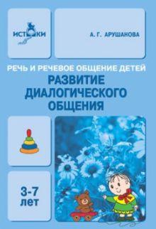 БВ Развитие диалогического общения. Речь и речевое  общение детей. /Арушанова А.Г.