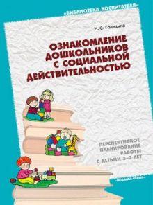 БВ Ознакомление дошкольников с социальной действительностью (перспективное планирование работы с детьми 3-7 лет)./Голицына Н.С.