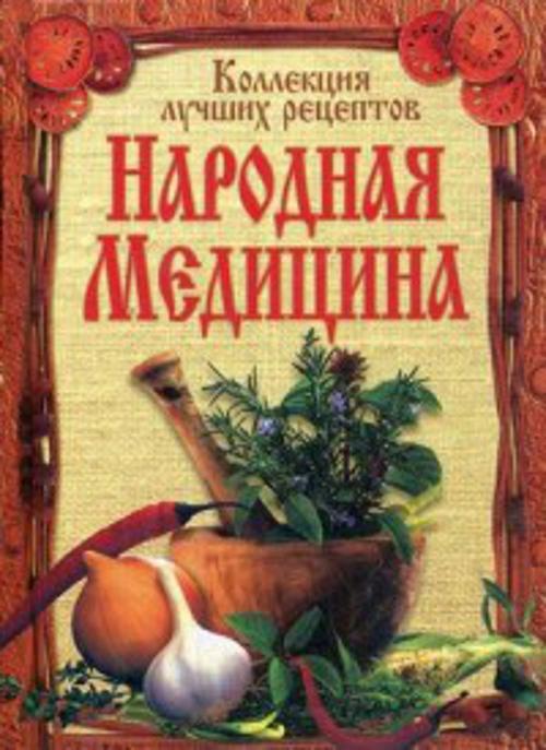 Поленова - Народная медицина.Коллекция лучших рецептов обложка книги