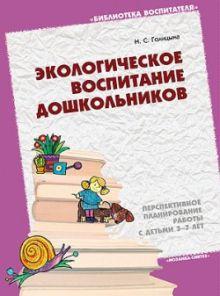 БВ Экологическое воспитание дошкольников (перспективное планирование работы с детьми 3-7 лет)/ Голицына Н.