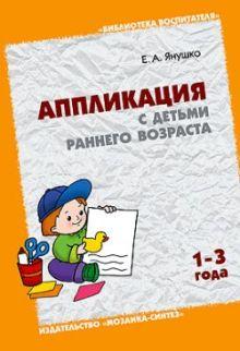 БВ Аппликация с детьми раннего возраста. Янушко Е.