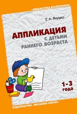 БВ Аппликация с детьми раннего возраста. Янушко Е. Янушко Е. А.