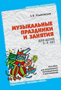 БВ Музыкальные праздники и занятия для детей 3-4 лет./Ходаковская З.В. Ходаковская З. В.