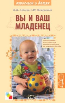 ВЗ Вы и ваш младенец./ Авдеев Н.Н., Мещерякова С.Ю.