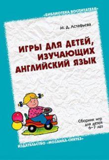 БВ Игры для детей, изучающих анлийский язык./ Астафьева М.Д./