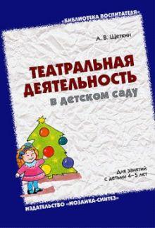 БВ Театральная деятельность в детском саду  для занятий с детьми 4-5 лет. / Щеткин А.В.