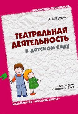 БВ Театральная деятельность в детском саду  для занятий с детьми 5-6 лет. / Щеткин А.В. Щеткин А. В.