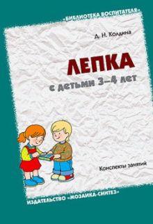 БВ Лепка с детьми 3-4 лет. Конспекты занятий. / Колдина Д.Н.
