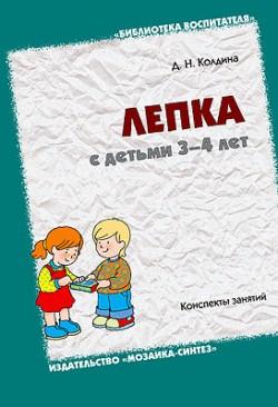 БВ Лепка с детьми 3-4 лет. Конспекты занятий. / Колдина Д.Н. Колдина Д. Н.