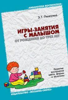 БВ Игры-занятия с малышом  от рождения до 3-х лет./ Пилюгина Э.Г.