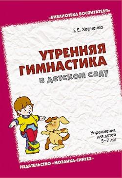 БВ Утренняя гимнастика в детском саду (5-7 лет). /Харченко Т.Е./ Харченко Т. Е.