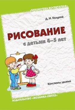 БВ Рисование с детьми 4-5 лет. Колдина Д.Н. Колдина Д. Н.