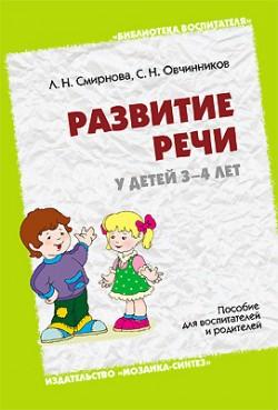 БВ Развитие речи у детей 3-4 лет Смирнова Л. Н., Овчинников С. Н.