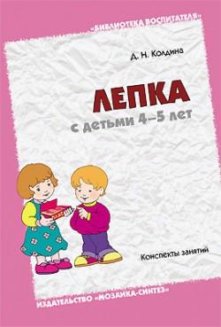 БВ Лепка с детьми 4-5 лет. Конспекты занятий. / Колдина Д.Н. Колдина Д. Н.