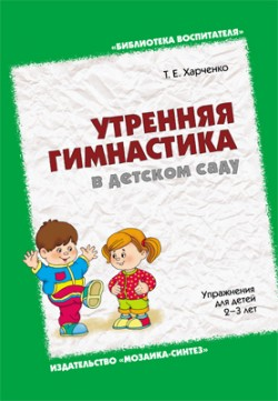 БВ Утренняя гимнастика 2-3 лет Харченко Т. Е.