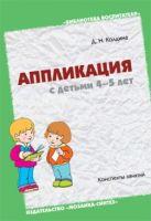 БВ Аппликация с детьми 4-5 лет. Конспекты. Колдина Д.