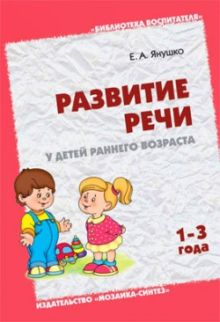 БВ Развитие речи у детей раннего возраста 1-3 года