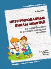 БВ Интегрированные циклы занятий по приобщению к русской народной культуре