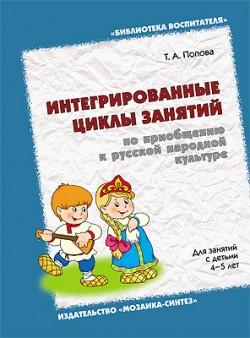 БВ Интегрированные циклы занятий по приобщению к русской народной культуре Попова Т. А.