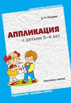 БВ Аппликация с детьми 5-6 лет. Колдина Д. Колдина Д. Н.
