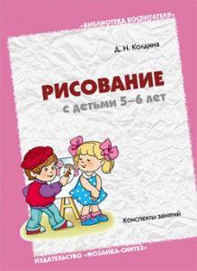 БВ Рисование с детьми 5-6 лет. Колдина Д.